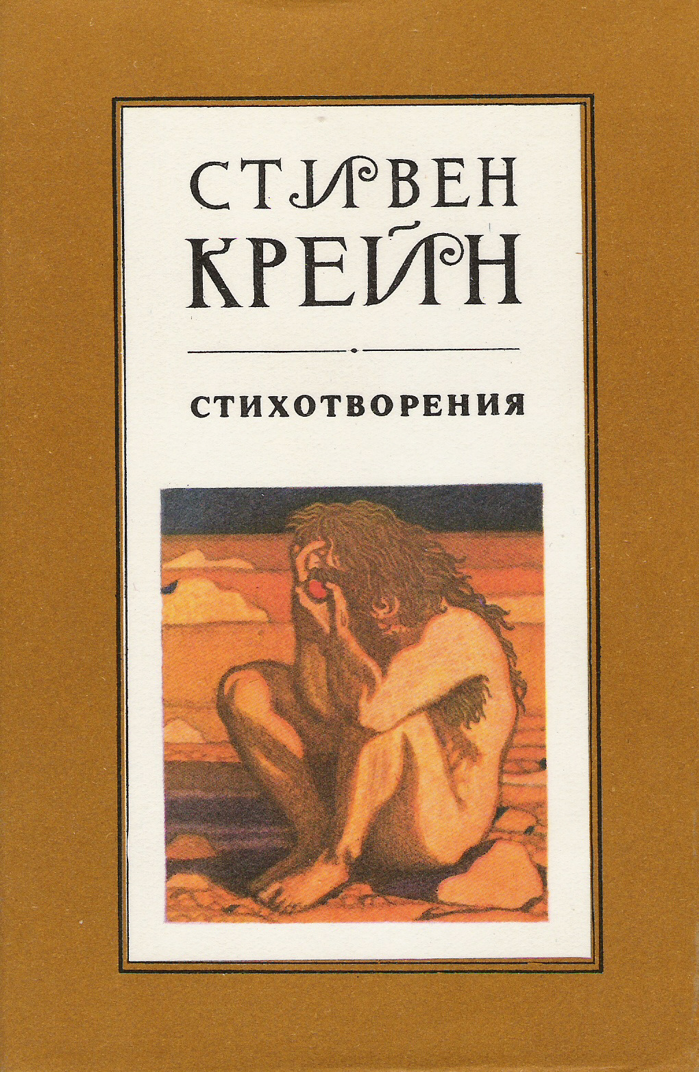 Stepehen Crane. Collected Poems. Cover
