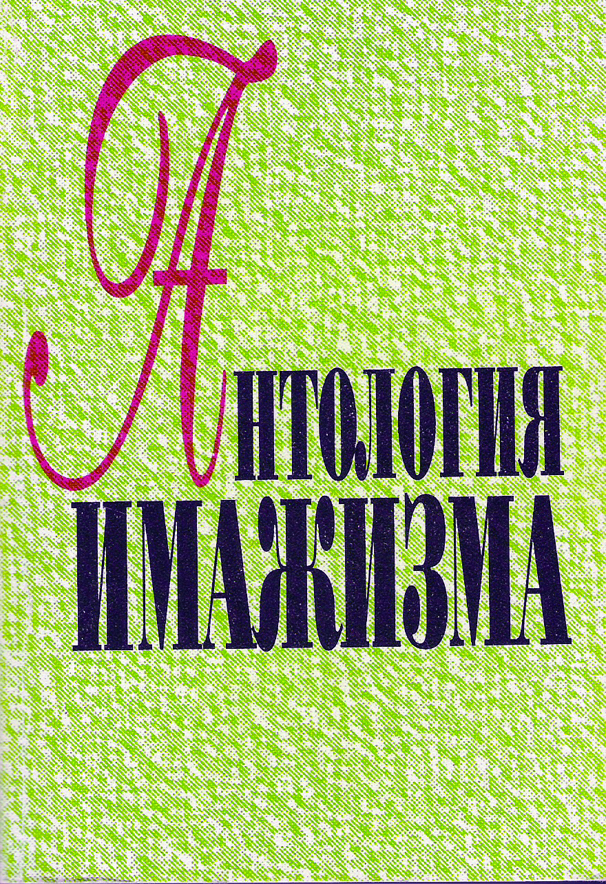 "The cover of the ""Anthology of Imagism"""